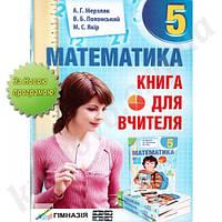 А.Г. Мерзляк. В.Б. Полонський. Математика. 5 клас. Книга для вчителя