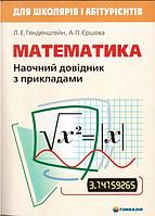 Л.Е. Генденштейн. А.П. Єршова. Математика. Наочний довідник з прикладами