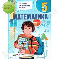 А.Г. Мерзляк. В.Б. Полонський. Математика. Підручник для 5 класу