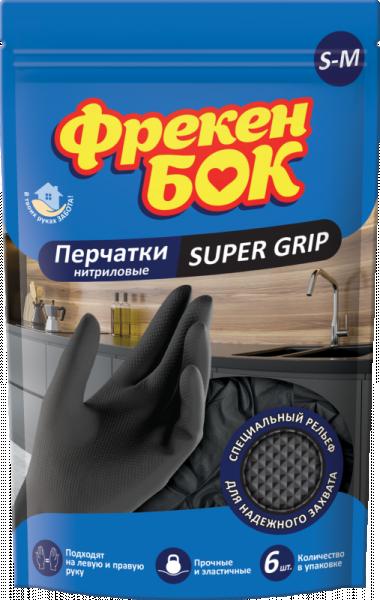 """Перчатки нитриловые Фрекен БОК """"Super Grip"""" S-M (6шт.)"""