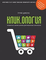 Кликология. Психология онлайн-шопинга для привлечения покупателей. Джонс Г.
