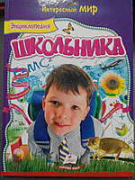 Пегас Энцикл. школьника (Рус), фото 1
