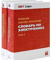 Новый англо-русский словарь по электронике В 2 томах