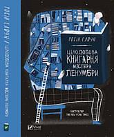 Книга Робін Стоун «Цілодобова книгарня містера Пенумбри» 978-617-690-979-8