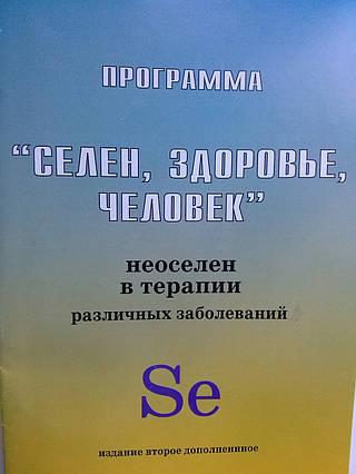"""Книга """"Селен,здоровье, человек"""""""