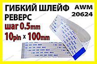 Шлейф плоский 0.5 10pin 10см реверс AWM 20624 80C 60V VW-1 гибкий кабель, фото 1