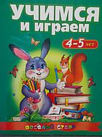Пегас ВС Учимся и играем 4-5 лет (Русс.), фото 1