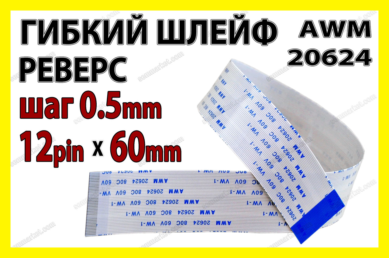 Шлейф плоский 0.5 12pin _6см реверс AWM 20624 80C 60V VW-1 гибкий кабель