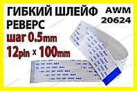 Шлейф плоский 0.5 12pin 10см реверс AWM 20624 80C 60V VW-1 гибкий кабель, фото 1