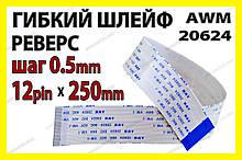 Шлейф плоский 0.5 12pin 25см реверс AWM 20624 80C 60V VW-1 гибкий кабель