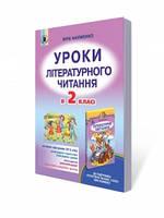 Уроки літературного читання в 2 класі (для ЗНЗ з українською мовою навчання) Автори: Науменко В.О.