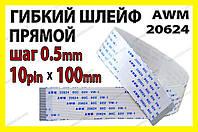 Шлейф плоский 0.5 10pin 10см прямой AWM 20624 80C 60V VW-1 гибкий кабель, фото 1