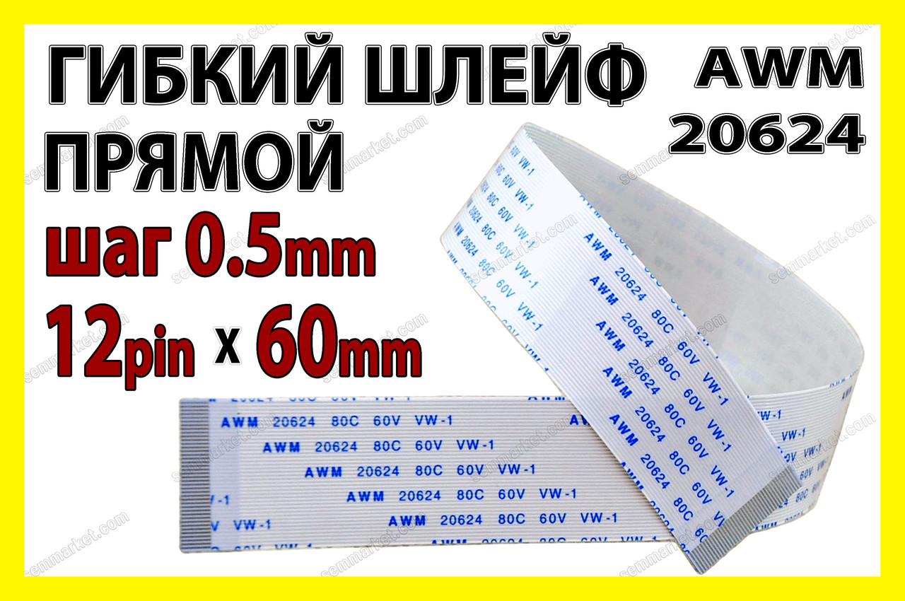 Шлейф плоский 0.5 12pin _6см прямой AWM 20624 80C 60V VW-1 гибкий кабель