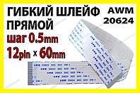 Шлейф плоский 0.5 12pin _6см прямой AWM 20624 80C 60V VW-1 гибкий кабель, фото 1