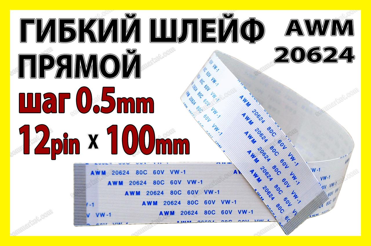 Шлейф плоский 0.5 12pin 10см прямой AWM 20624 80C 60V VW-1 гибкий кабель