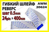 Шлейф плоский 0.5 24pin 40см реверс AWM 20624 80C 60V VW-1 гибкий кабель, фото 1