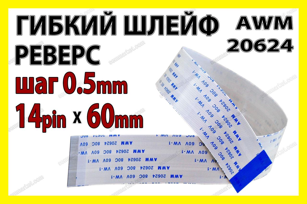 Шлейф плоский 0.5 14pin _6см реверс AWM 20624 80C 60V VW-1 гибкий кабель