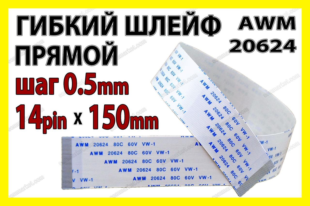 Шлейф плоский 0.5 14pin 15см прямой AWM 20624 80C 60V VW-1 гибкий кабель