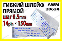 Шлейф плоский 0.5 14pin 15см прямой AWM 20624 80C 60V VW-1 гибкий кабель, фото 1