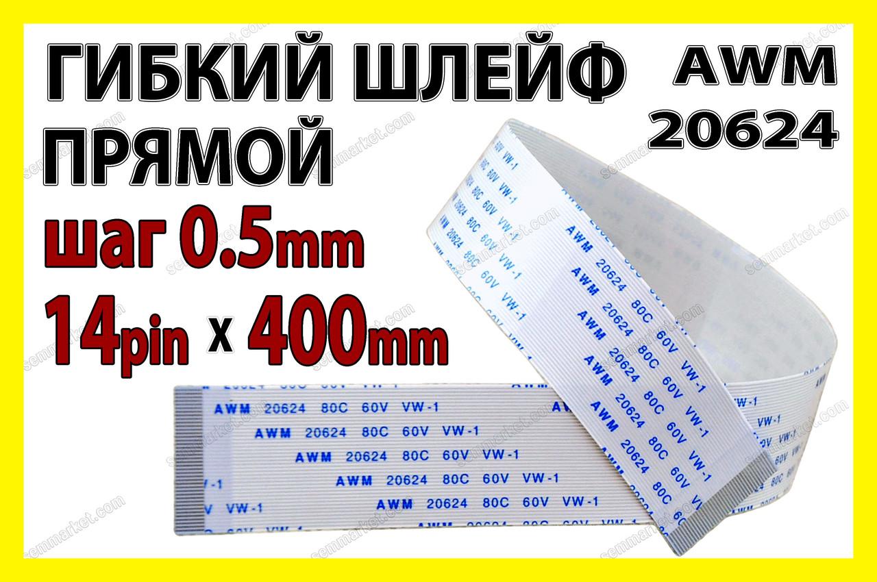 Шлейф плоский 0.5 14pin 40см прямой AWM 20624 80C 60V VW-1 гибкий кабель