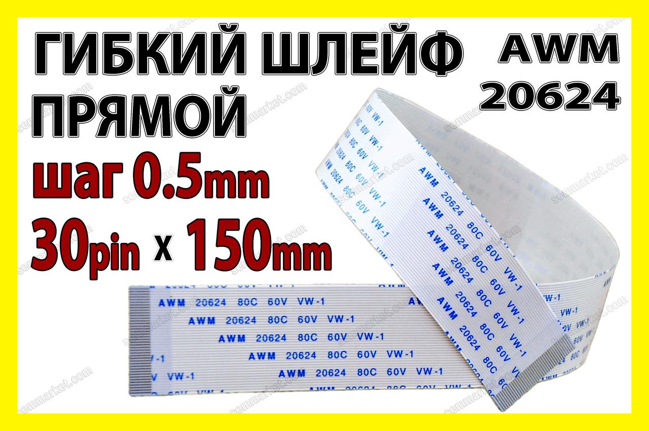 Шлейф плоский 0.5 30pin 15см прямой AWM 20624 80C 60V VW-1 гибкий кабель