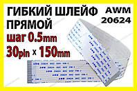 Шлейф плоский 0.5 30pin 15см прямой AWM 20624 80C 60V VW-1 гибкий кабель, фото 1