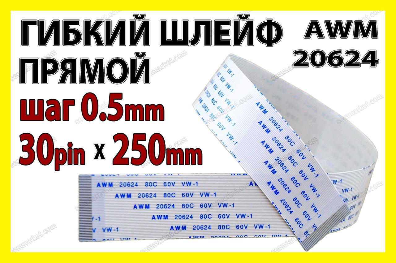 Шлейф плоский 0.5 30pin 25см прямой AWM 20624 80C 60V VW-1 гибкий кабель