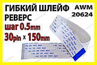 Шлейф плоский 0.5 30pin 15см реверс AWM 20624 80C 60V VW-1 гибкий кабель, фото 1
