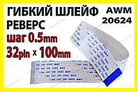 Шлейф плоский 0.5 32pin 10см реверс AWM 20624 80C 60V VW-1 гибкий кабель, фото 1