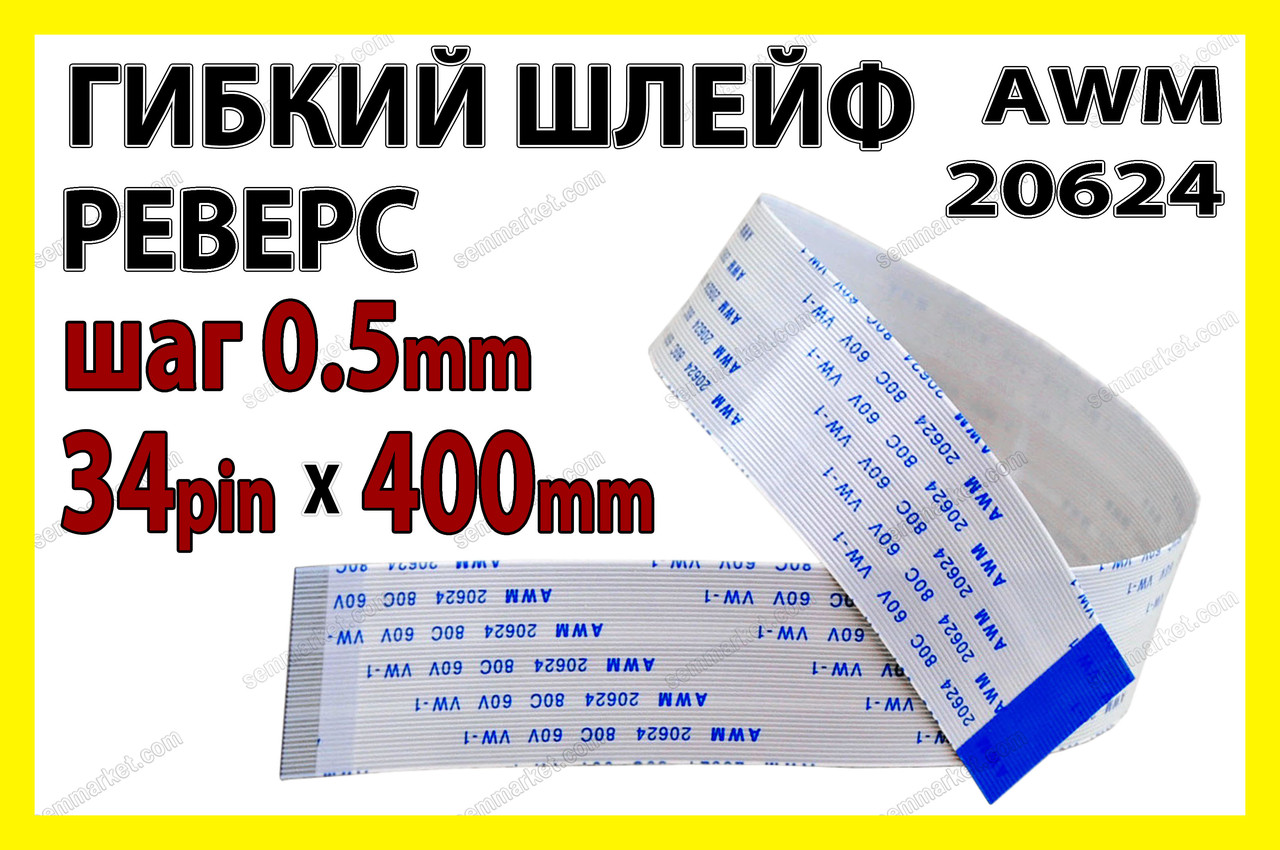 Шлейф плоский 0.5 34pin 40см реверс AWM 20624 80C 60V VW-1 гибкий кабель