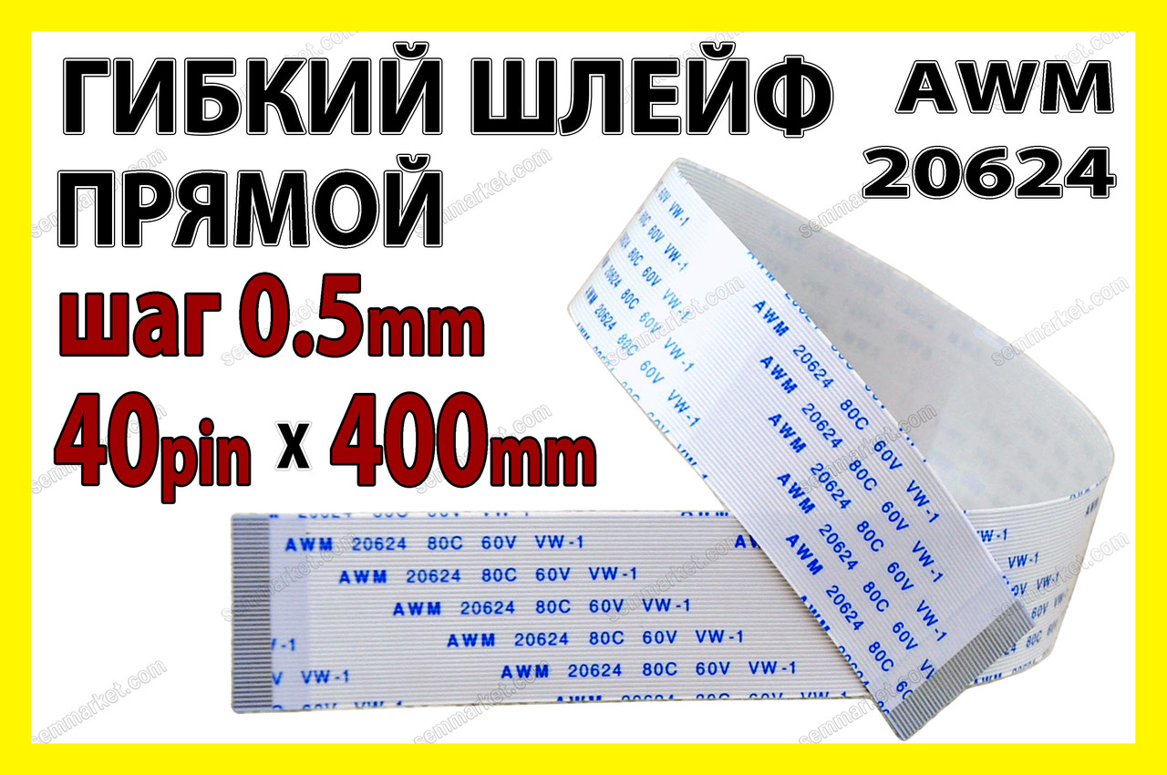 Шлейф плоский 0.5 40pin 40см прямой AWM 20624 80C 60V VW-1 гибкий кабель