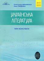 ЗНО Авраменко 2020. Українська література. Міні-конспекти