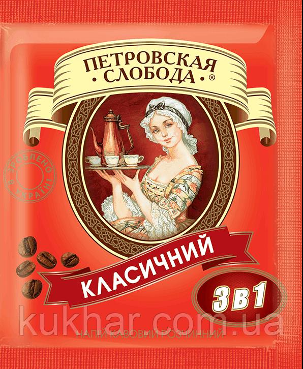 "Кава ""Петровська слобода"" 3в1 Класік 20г"