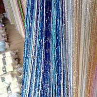 Штора Нити Люрекс синий/голубой/белый 2.8 м на 3 м