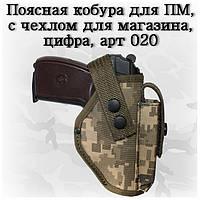 Поясная кобура для пистолета Макарова, с чехлом для магазина, цифра, ткань Оксфорд (код 020)