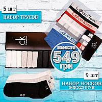 Набор мужских трусов Calvin Klein 5 шт + Набор носков Calvin Klein/Tommy Hilfiger 9 пар