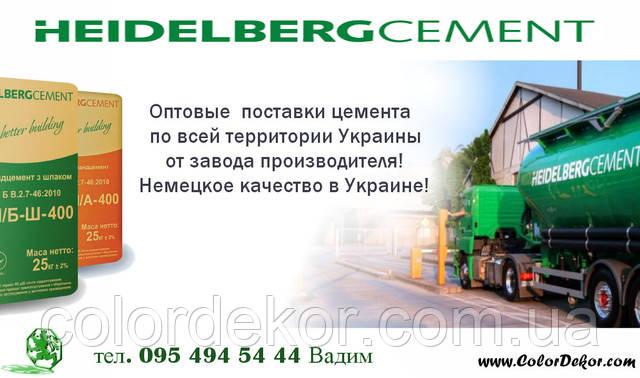 Цемент по всей Украине