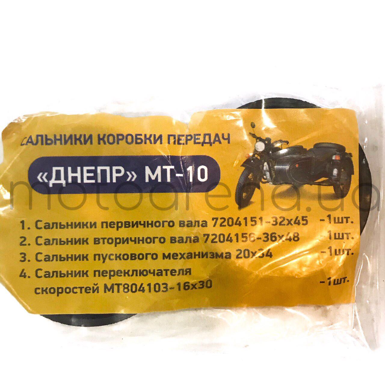 Набор сальников коробки передач МТ-Днепр.