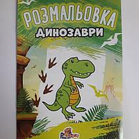 Раскраска 8 страниц Динозавры