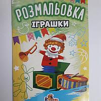Раскраска 8 страниц Игрушки