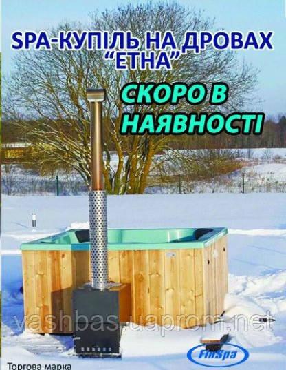 """Баня Офуро """"Етна"""""""