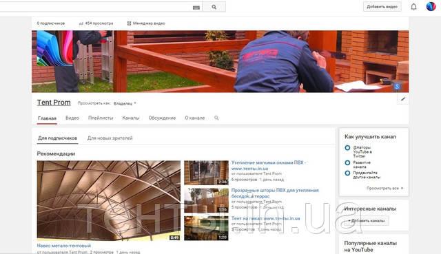 Свежее видео объектов компании Тент-пром