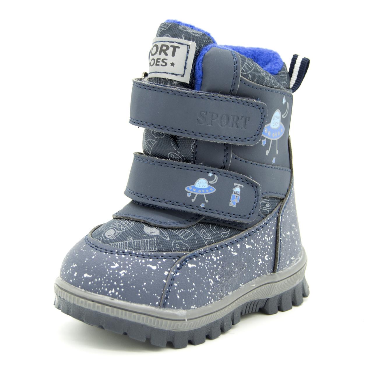 Ботинки для мальчика Синие Размеры: 25, 26