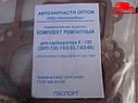 Ремкомплект карбюратора К-135  ГАЗ 53, 3307 (пр-во г.С.Петербург). 53-1107000-01. Ціна з ПДВ., фото 2