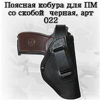 Кобура поясная для ПМ со скобой для скрытого ношения, синтетика (код 022)
