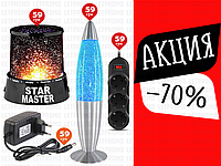 4пр. Ночник Star Master Звездное небо проектор Светильник Стар Мастер+лава-лампа настольная+1.8м удлинитель