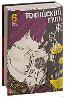 Токийский Гуль. Книга 6. Суи Исида. Графические романы. Манга