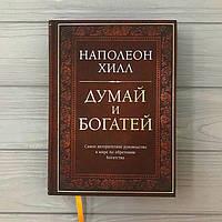Наполеон Хилл Думай и богатей Твёрдый переплёт, Подарочное издание