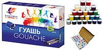 Краски Гуашь Луч Классика 24 цвета (28C1681-08) баночки 20мл (Оригинал) ящ6
