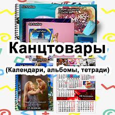 Канцтовары (Календари, альбомы, тетради)